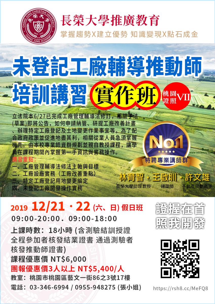 未登記工廠輔導推動師-桃園 VII 108/12/21-22